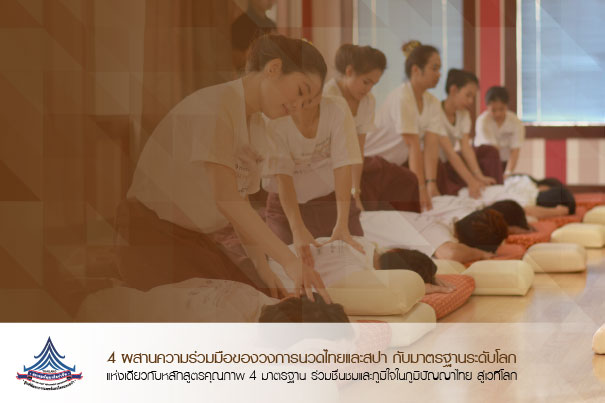 MASSAGE AND SPA ACADEMY NO.1