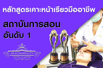 Professional of V-Shape Face Courses หลักสูตรเคาะหน้าเรียวมืออาชีพ