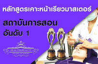 Master of V-Shape Face Courses หลักสูตรเคาะหน้าเรียวมาสเตอร์คอร์ส  2