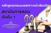 Trainer of V-Shape Face Courses หลักสูตรเทรนเนอร์เคาะหน้าเรียวมืออาชีพ