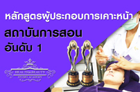 Business Owners of Health & Beauty Courses ผู้ประกอบการเคาะหน้า